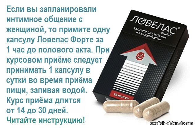 Таблетки ЛОВЕЛАС. Причины популярности препарата, инструкция, состав, реальные отзывы мужчин